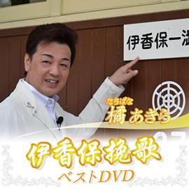 9月23日 橘あきら「伊香保挽歌ベストDVD」全国発売決定!