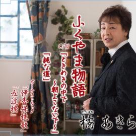 2019年3月20日「ふくやま物語」全国発売!