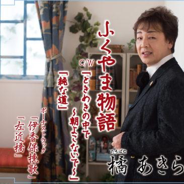 ふくやま物語(2019年3月20日発売!)