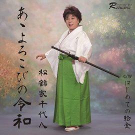 2020年12月9日発売 「あゝよろこびの令和」松鶴家千代八