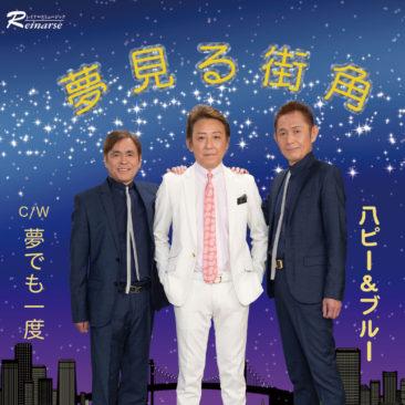 「夢見る街角」(5月27日発売予定)