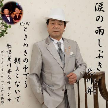 涙の雨しぶき(2020年3月4日発売!)