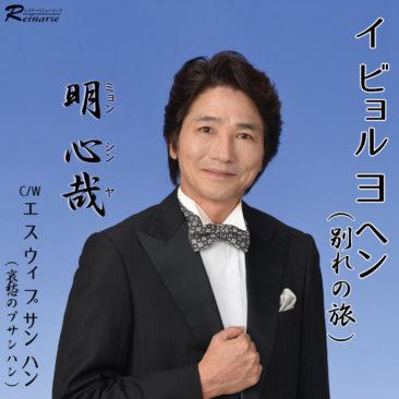 イ ビョル ヨ ヘン(別れの旅)(2020年3月4日発売!)