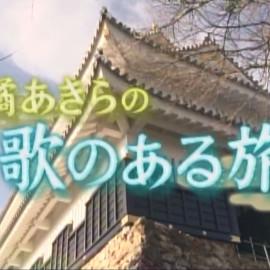 演歌百選旅情編#4(当社企画制作番組)OA