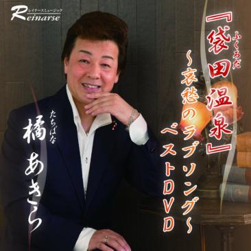 「袋田温泉」~哀愁のラブソング~ ベストDVD