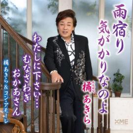 橘あきら&コン・アモーレ「むなさわぎ」がカラオケ配信されました!