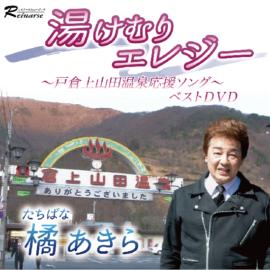 6月15日全国発売! 「湯けむりエレジー」 ~戸倉上山田温泉応援ソング~ ベストDVD