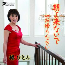 2019年2月13日 椿ひとみ「朝よ来ないで」発売決定!